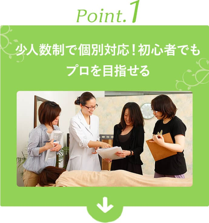 Point.1 少人数制で個別対応!初心者でもプロを目指せる