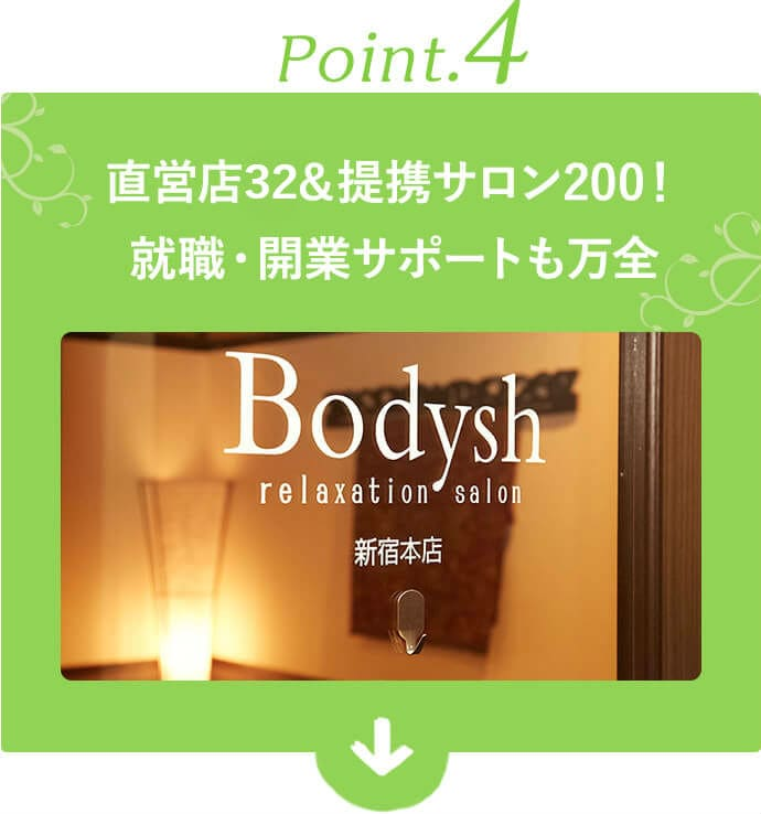 Point.4 直営店32&提携サロン200!就職・開業サポートも万全